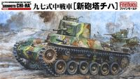 IJA Type 97 Medium Tank Improved Shinshoto Chi-Ha - Image 1